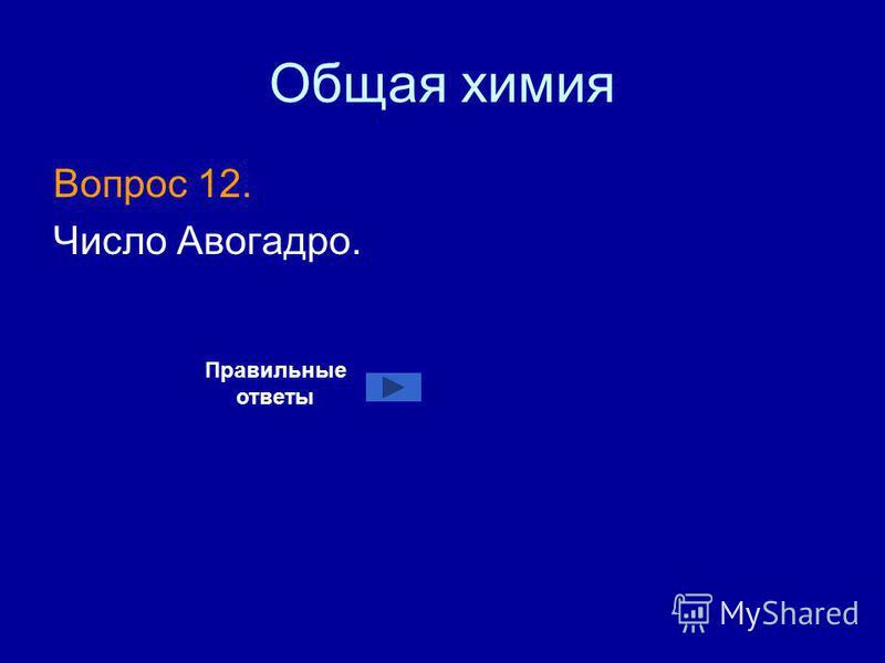 Общая химия Вопрос 12. Число Авогадро. Правильные ответы