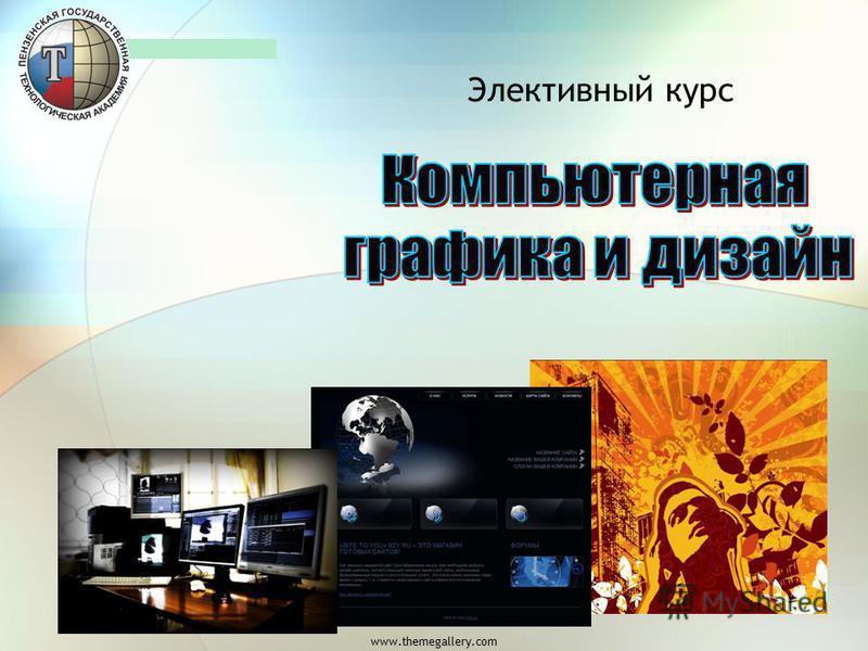 www.themegallery.com Элективный курс