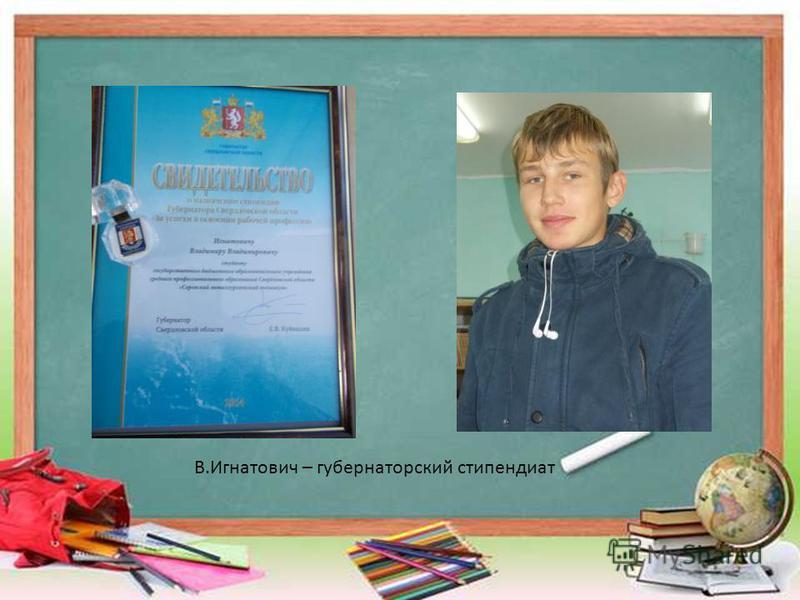 В.Игнатович – губернаторский стипендиат