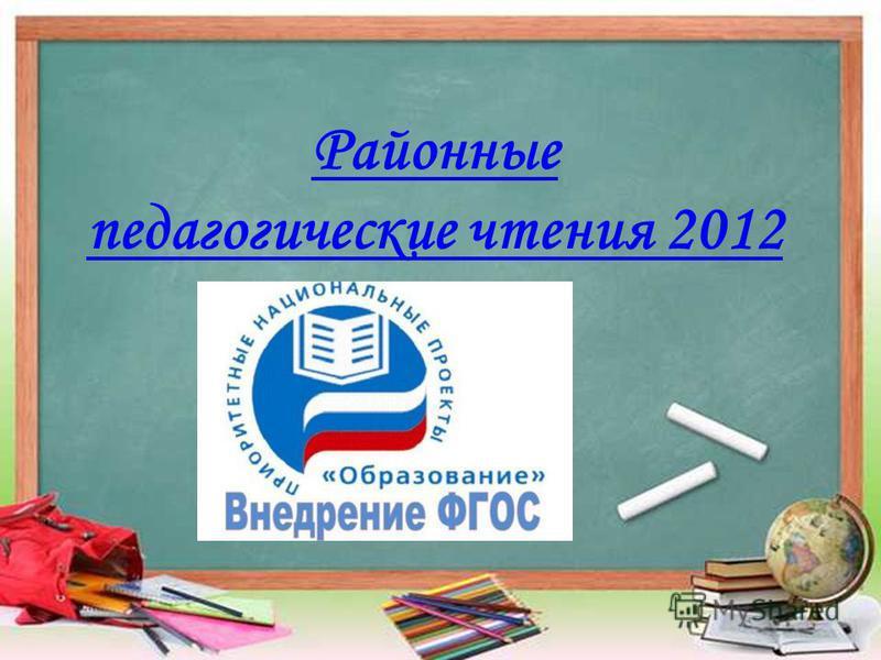 Районные педагогические чтения 2012