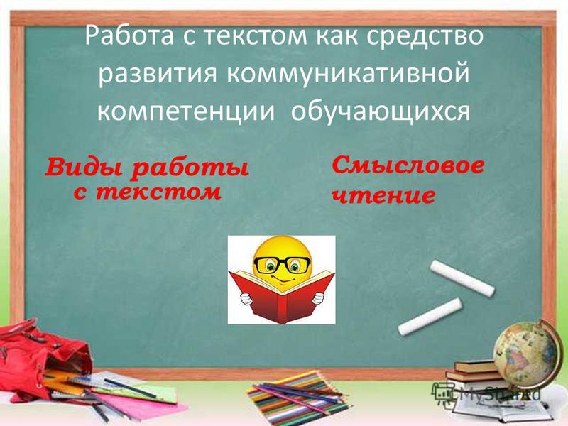 Работа с текстом как средство развития коммуникативной компетенции обучающихся Виды работы с текстом Смысловое чтение