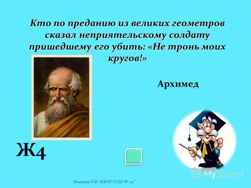Что в переводе с греческого означает слово «ГЕОМЕТРИЯ» ЗЕМЛЯМЕРИЕ Макеева Л.Н. МБОУ СОШ 24
