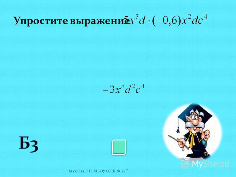 Какая теорема называется обратной данной? Теорема, в которой условие и заключение поменяли местами Макеева Л.Н. МБОУ СОШ 24