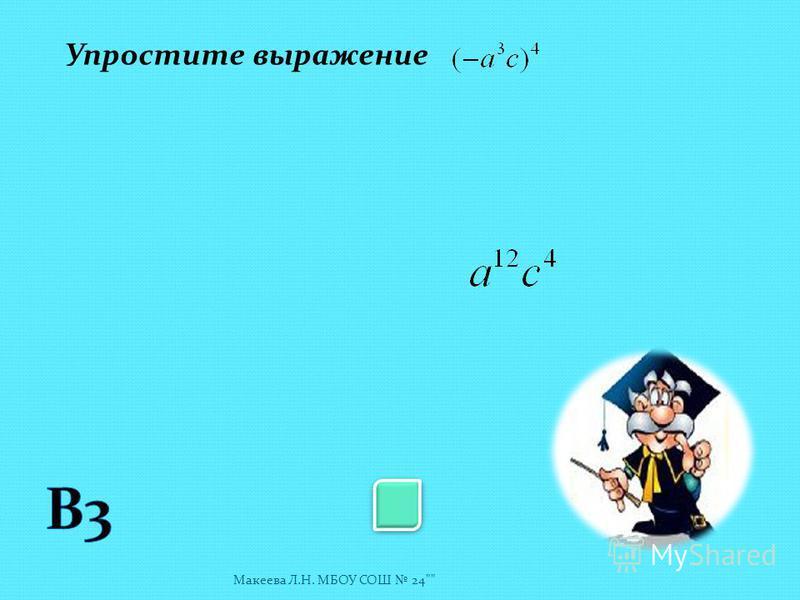 Упростите выражение Макеева Л.Н. МБОУ СОШ 24