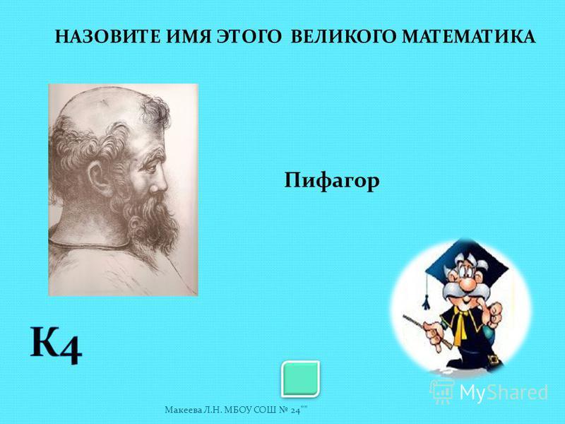 Запишите на математическом языке: Чему равен объем куба со стороной а. а Макеева Л.Н. МБОУ СОШ 24