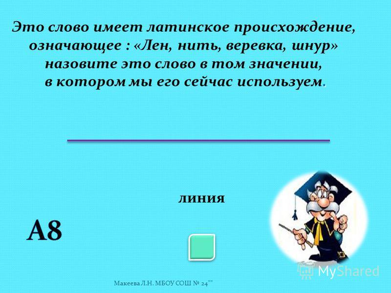 Какова степень одночлена. 8 Макеева Л.Н. МБОУ СОШ 24