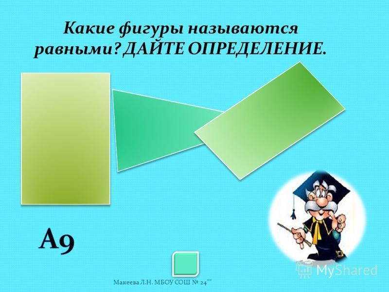 Вычисли: Макеева Л.Н. МБОУ СОШ 24