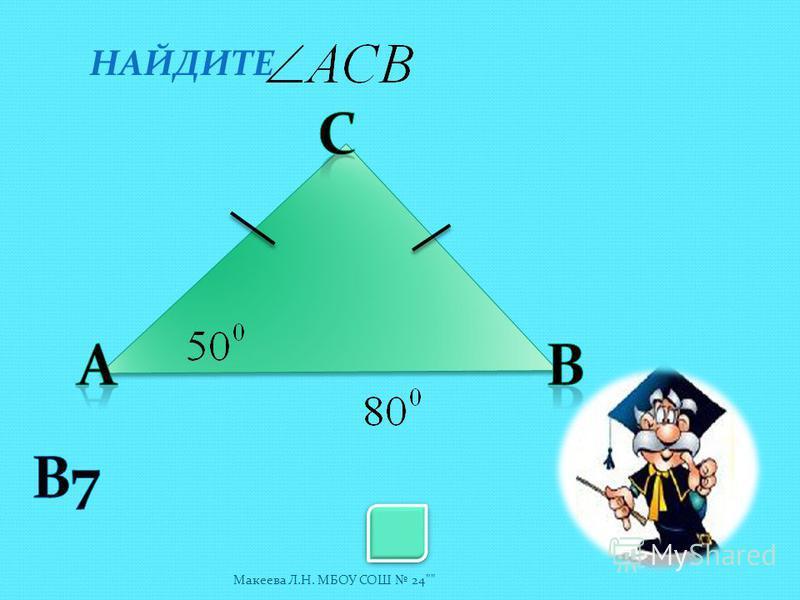 Как называется сторона АВ прямоугольного треугольника Макеева Л.Н. МБОУ СОШ 24