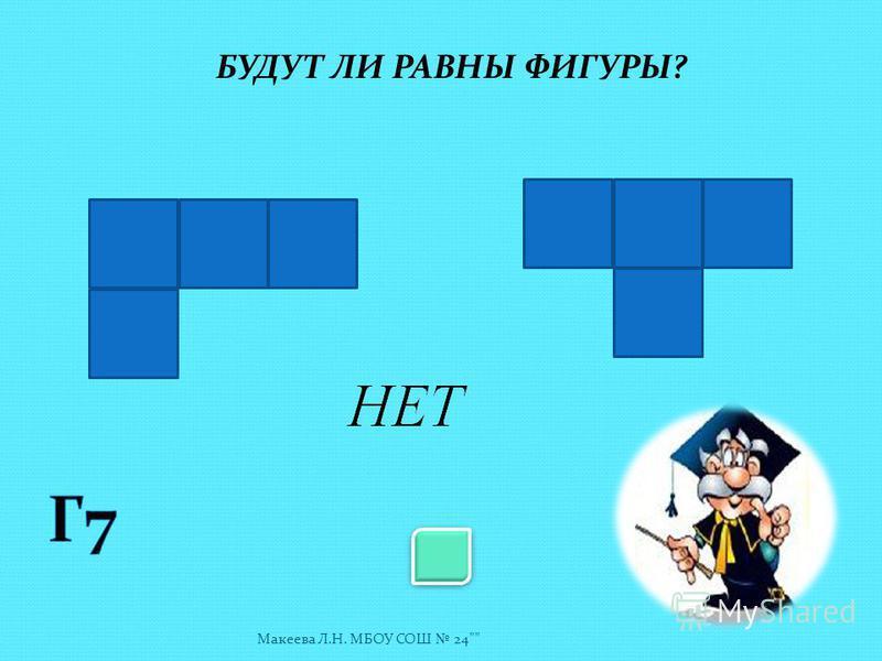НАЙДИТЕ Макеева Л.Н. МБОУ СОШ 24