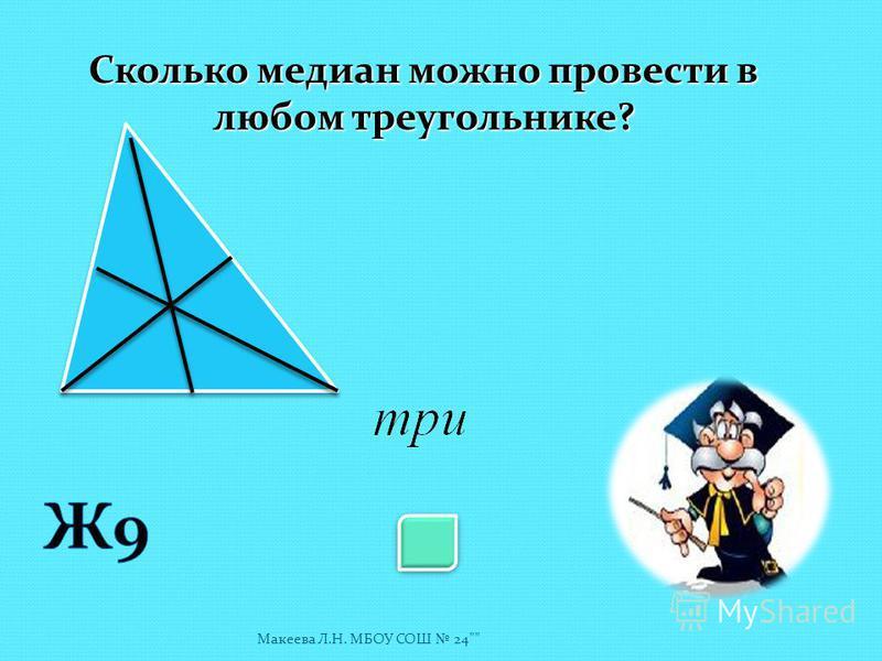 Число 666 увеличить в полтора раза, не производя ни каких арифметический действий 999 Макеева Л.Н. МБОУ СОШ 24