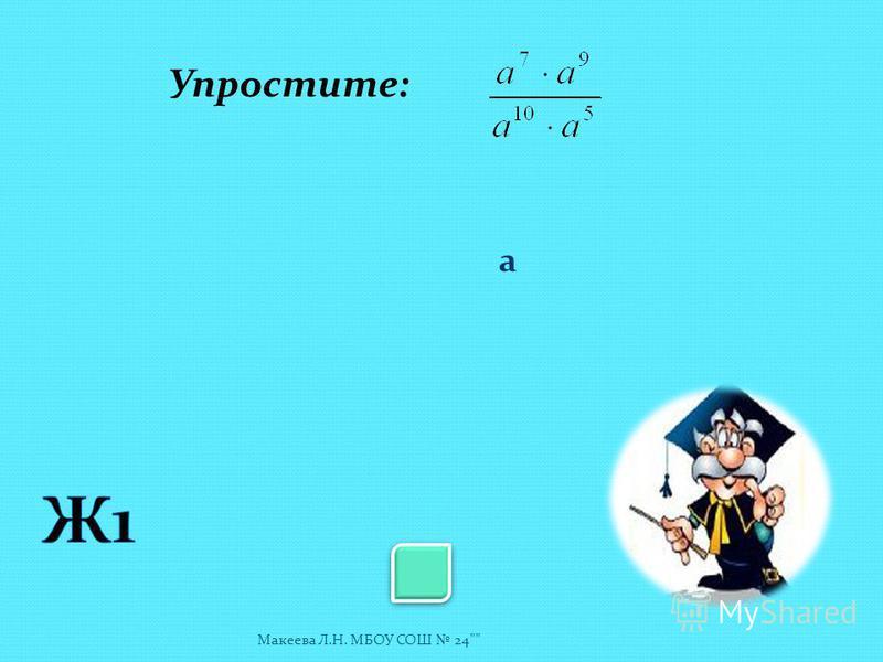 НАЙДИТЕ УГОЛ В 120 Макеева Л.Н. МБОУ СОШ 24