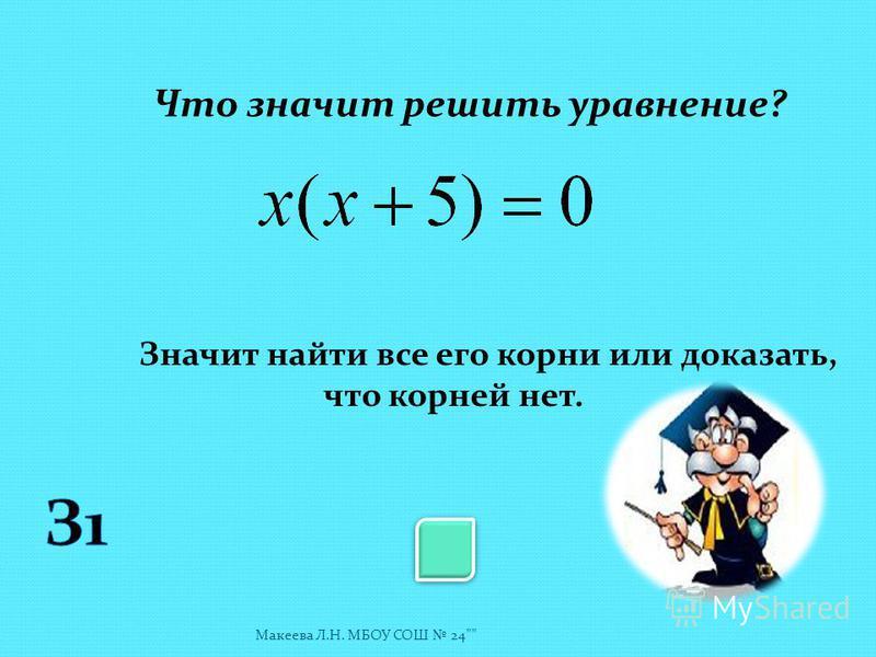 Упростите: а Макеева Л.Н. МБОУ СОШ 24