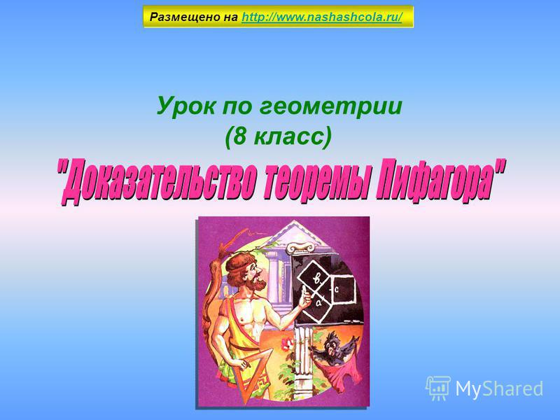 Урок по геометрии (8 класс) Размещено на http://www.nashashcola.ru/http://www.nashashcola.ru/