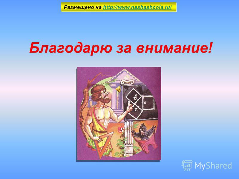 Благодарю за внимание! Размещено на http://www.nashashcola.ru/http://www.nashashcola.ru/