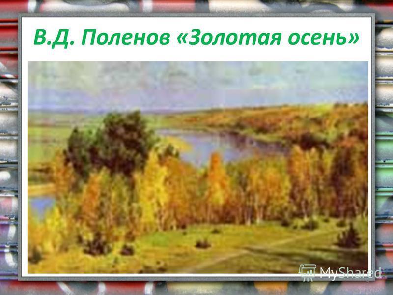 В.Д. Поленов «Золотая осень» 9