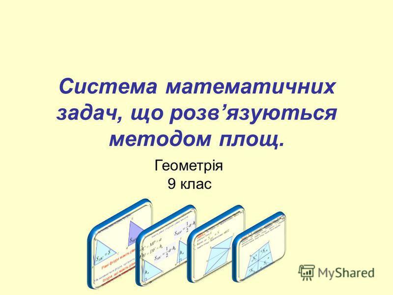 Система математичних задач, що розвязуються методом площ. Геометрія 9 клас