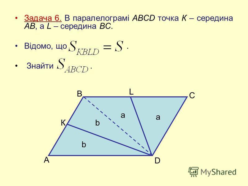 Задача 6. В паралелограмі ABCD точка К – середина АВ, а L – середина ВС. Відомо, що. Знайти. А К В L C D b b a a