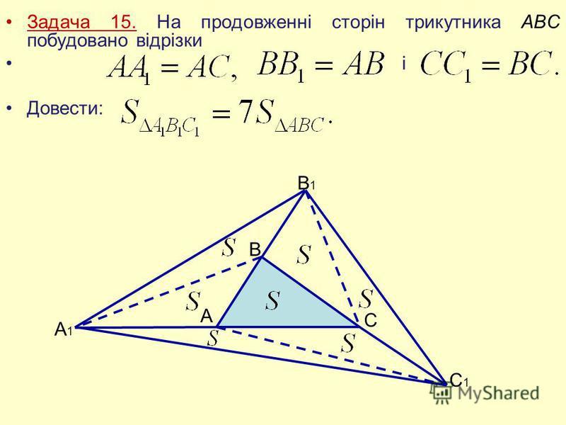 Задача 15. На продовженні сторін трикутника АВС побудовано відрізки і Довести: A В С A1A1 В1В1 С1С1