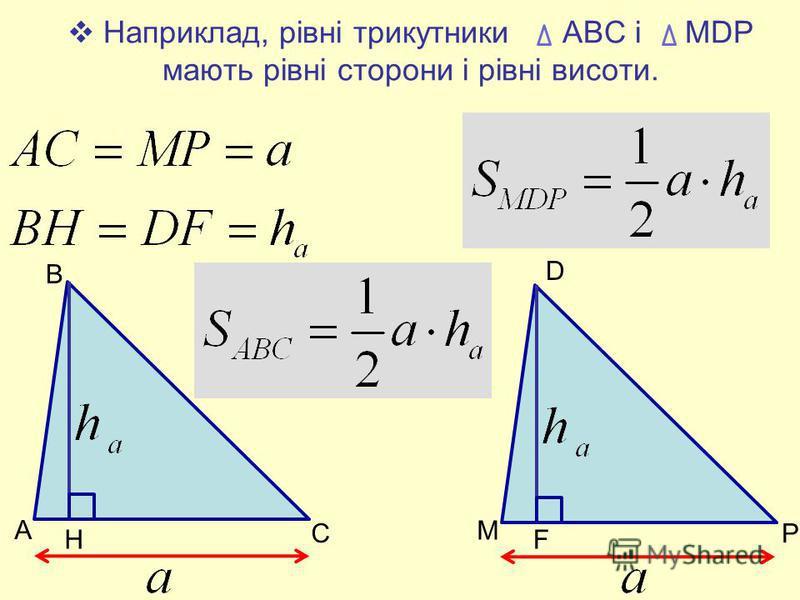 Наприклад, рівні трикутники АВС і MDP мають рівні сторони і рівні висоти. A B C Н М D P F