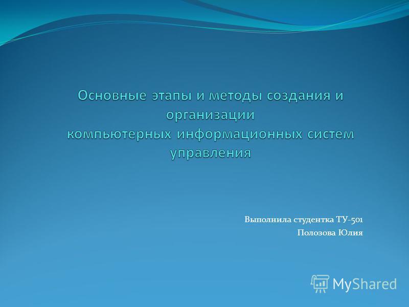 Выполнила студентка ТУ-501 Полозова Юлия