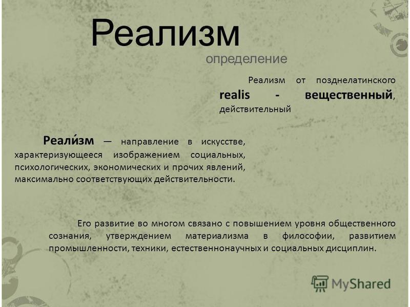 Реали́зм направление в искусстве, характеризующееся изображением социальных, психологических, экономических и прочих явлений, максимально соответствующих действительности. Реализм от позднелатинского realis - вещественный, действительный Его развитие