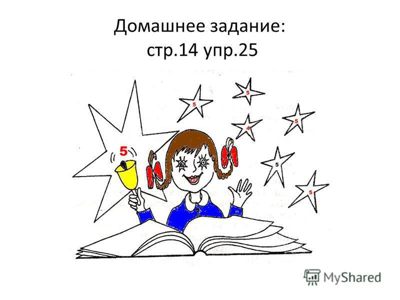Домашнее задание: стр.14 упр.25