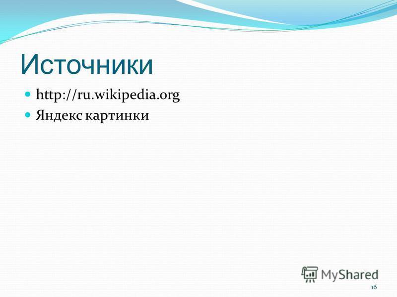 Источники http://ru.wikipedia.org Яндекс картинки 16