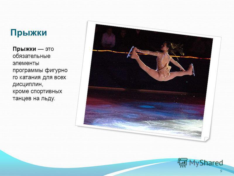 Прыжки Прыжки это обязательные элементы программы фигурно го катания для всех дисциплин, кроме спортивных танцев на льду. 9