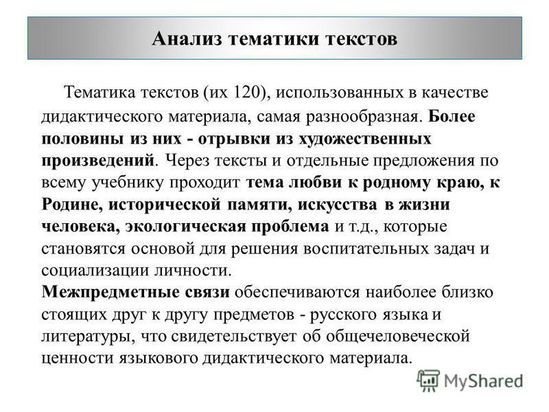 Анализ тематики текстов Тематика текстов (их 120), использованных в качестве дидактического материала, самая разнообразная. Более половины из них - отрывки из художественных произведений. Через тексты и отдельные предложения по всему учебнику проходи