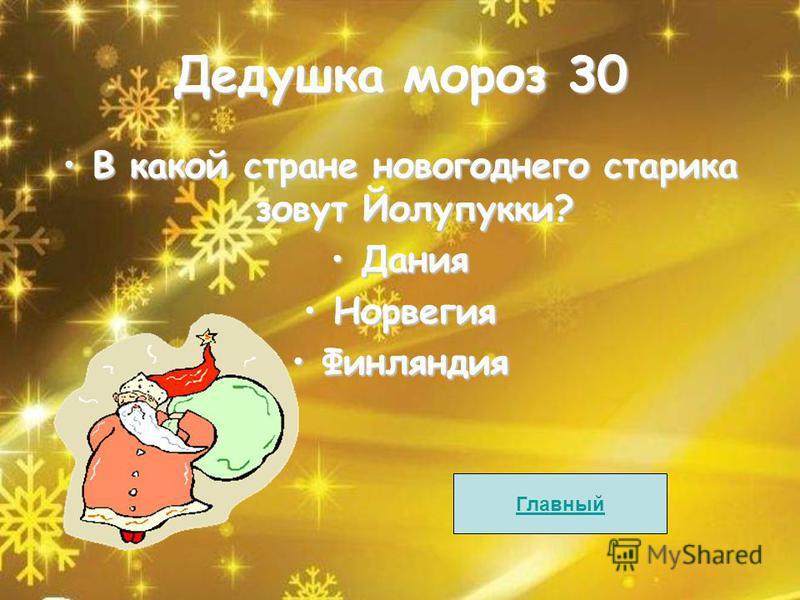 Дедушка мороз 30 В какой стране новогоднего старика зовут Йолупукки?В какой стране новогоднего старика зовут Йолупукки? Дания Дания Норвегия Норвегия Финляндия Финляндия Главный Дедушка мороз 30 В какой стране новогоднего старика зовут Йолупукки?В ка