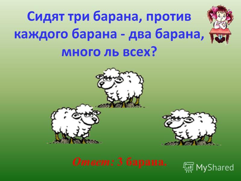 Два цыплёнка стоят, Два в скорлупке сидят, Шесть яиц под крылом У наседки лежат. Сосчитай поточней, Отвечай поскорей: Сколько будет цыплят У наседки моей? 9 10 8