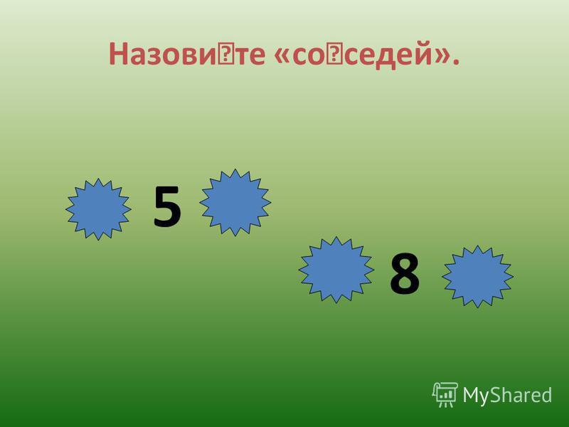 Сидят три барана, против каждого барана - два барана, много ль всех? Ответ: 3 барана.