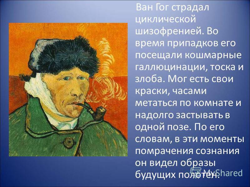 Винсент Ван Гог (30.03.1853 - 29.07.1890)