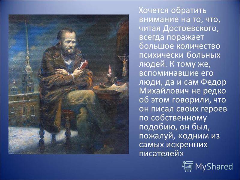 Достоевский Федор Михайлович (30.10.1821 - 28.01.1881)