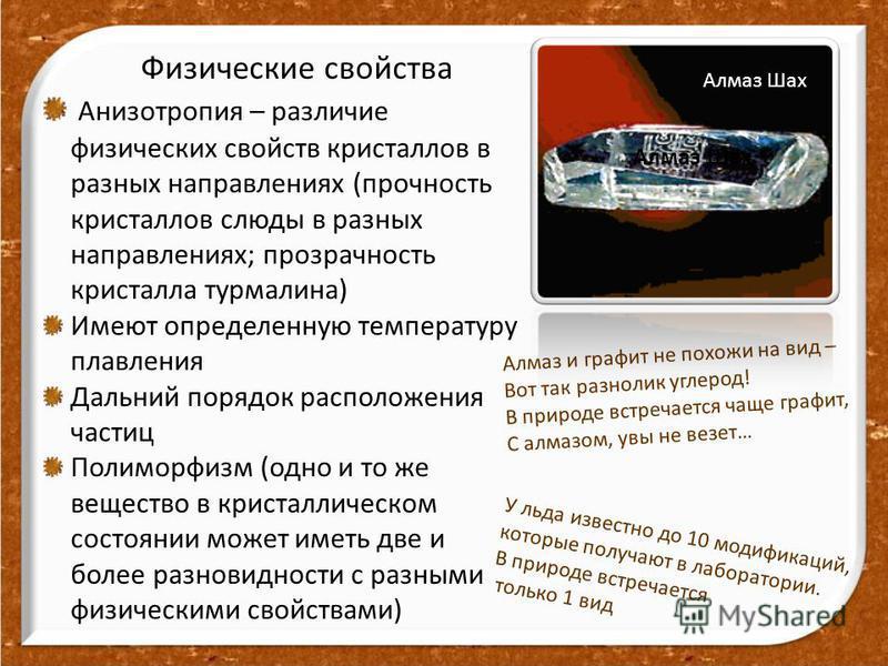 Анизотропия – различие физических свойств кристаллов в разных направлениях (прочность кристаллов слюды в разных направлениях; прозрачность кристалла турмалина) Имеют определенную температуру плавления Дальний порядок расположения частиц Полиморфизм (