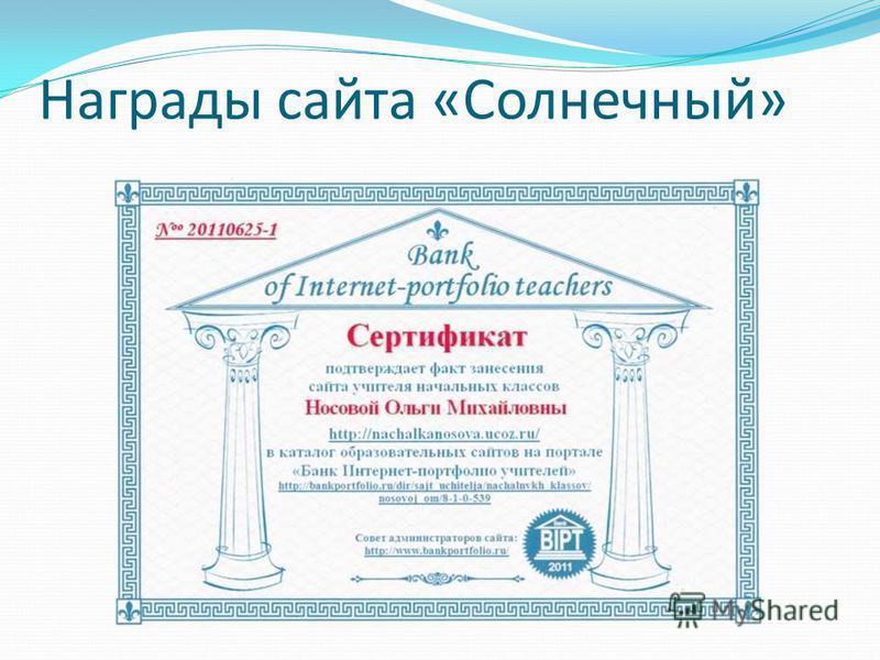 Награды сайта «Солнечный»