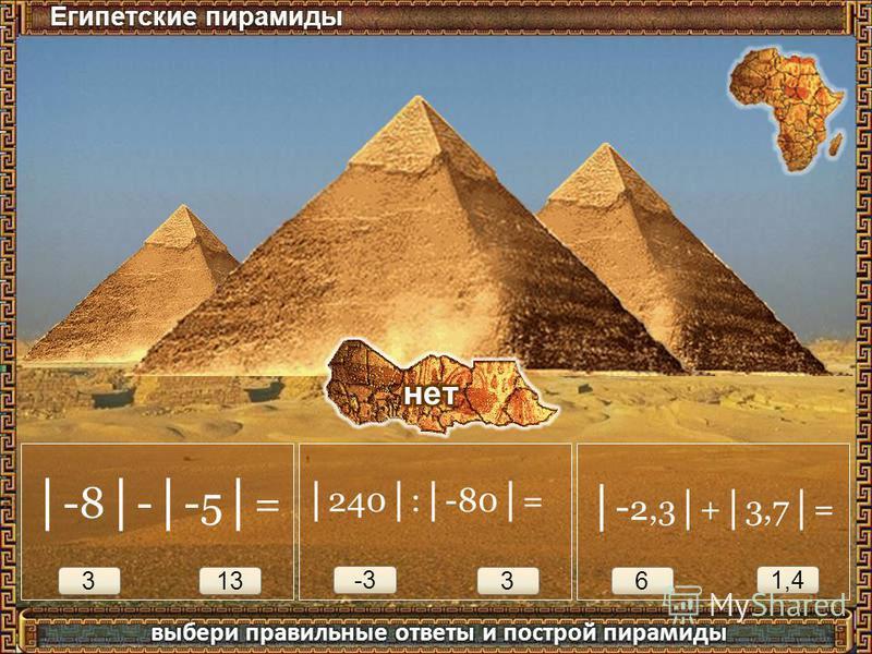 -8 - -5 = 31336 240 : -80 = - 2,3 + 3,7 = -31,4