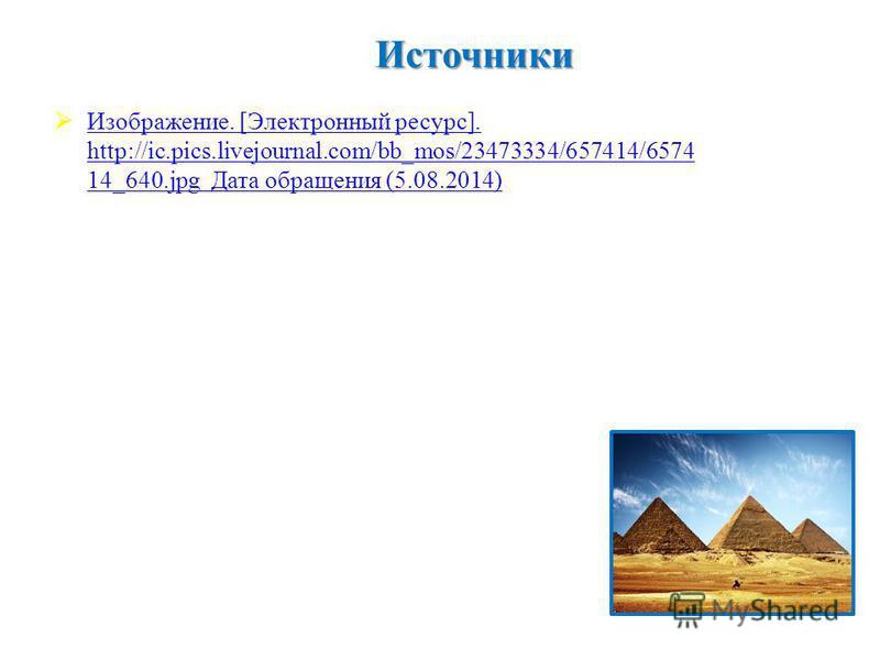 Источники Изображение. [Электронный ресурс]. http://ic.pics.livejournal.com/bb_mos/23473334/657414/6574 14_640. jpg Дата обращения (5.08.2014) Изображение. [Электронный ресурс]. http://ic.pics.livejournal.com/bb_mos/23473334/657414/6574 14_640. jpg Д