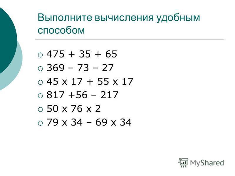 Выполните вычисления удобным способом 475 + 35 + 65 369 – 73 – 27 45 х 17 + 55 х 17 817 +56 – 217 50 х 76 х 2 79 х 34 – 69 х 34