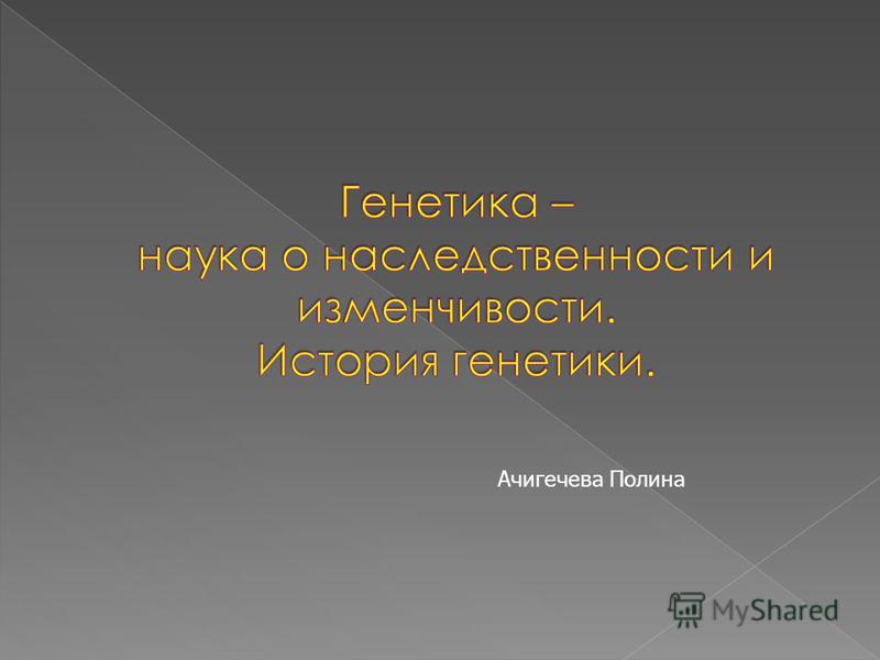 Ачигечева Полина