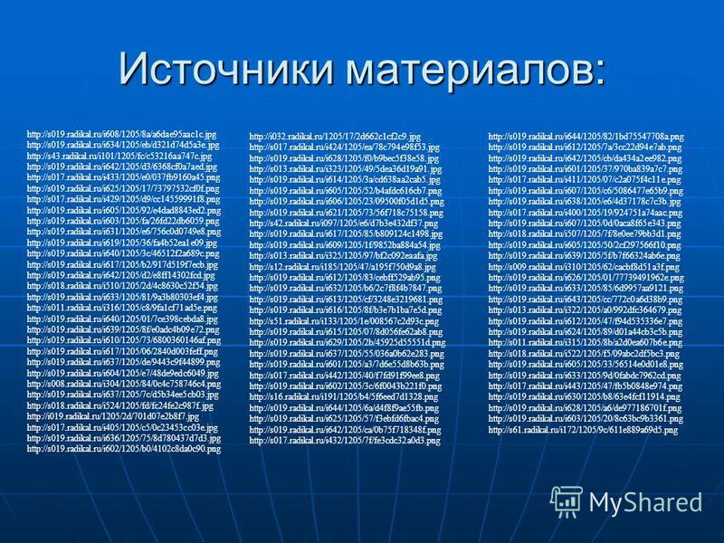 Источники материалов: http://s019.radikal.ru/i608/1205/8a/a6dae95aac1c.jpg http://s019.radikal.ru/i634/1205/eb/d321d74d5a3e.jpg http://s43.radikal.ru/i101/1205/fc/c53216aa747c.jpg http://s019.radikal.ru/i642/1205/d3/6368cf0a7aed.jpg http://s017.radik