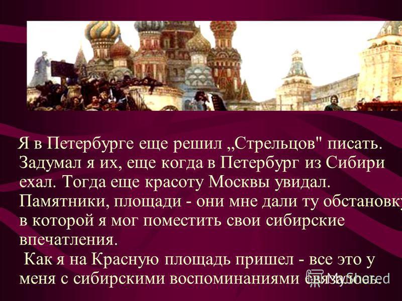 Я в Петербурге еще решил Стрельцов