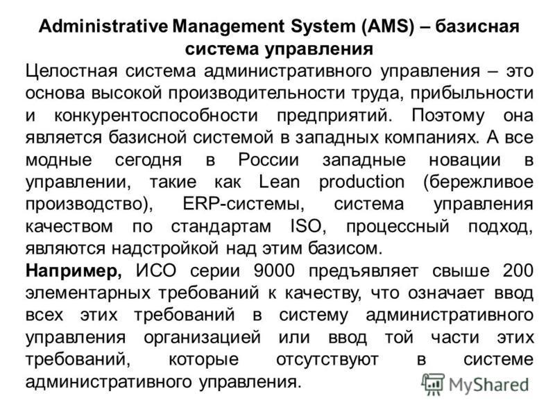 Administrative Management System (AMS) – базисная система управления Целостная система административного управления – это основа высокой производительности труда, прибыльности и конкурентоспособности предприятий. Поэтому она является базисной системо