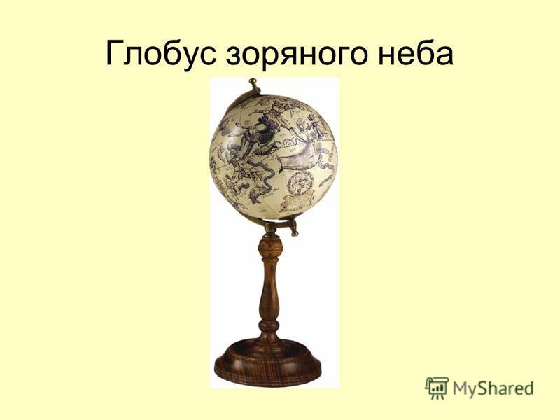 Глобус зоряного неба