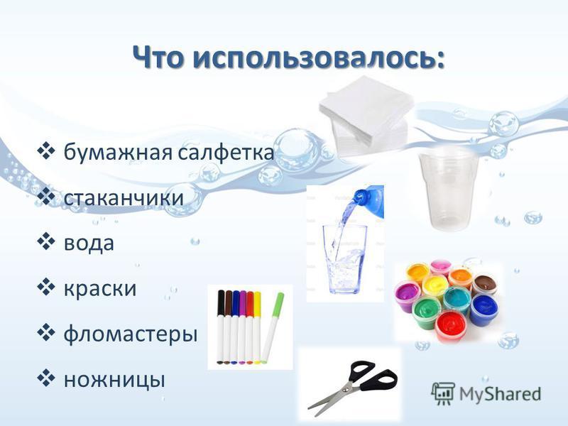 Что использовалось: бумажная салфетка стаканчики вода краски фломастеры ножницы