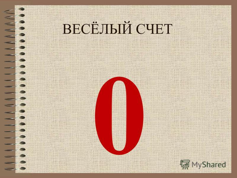 ВЕСЁЛЫЙ СЧЕТ 0