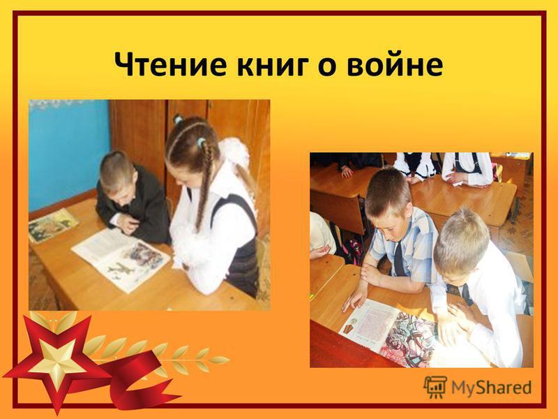 Чтение книг о войне