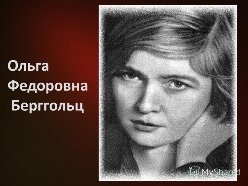 Ольга Федоровна Берггольц
