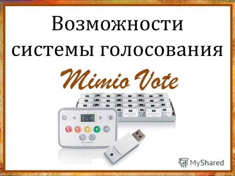 Возможности системы голосования Mimio Vote