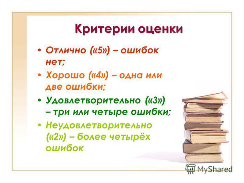 Критерии оценки Отлично («5») – ошибок нет; Хорошо («4») – одна или две ошибки; Удовлетворительно («3») – три или четыре ошибки; Неудовлетворительно («2») – более четырёх ошибок
